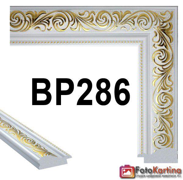 Рамка для картины Art. BP286