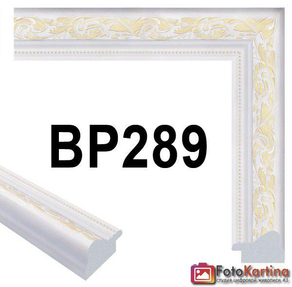 Рамка для картины Art. BP289